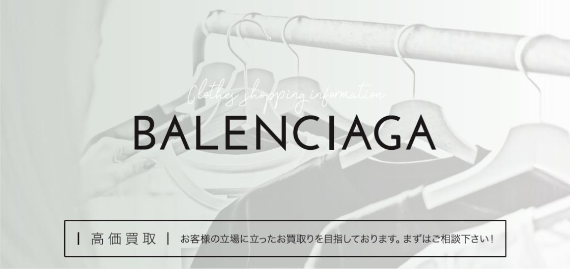 古着 BALENCIAGA