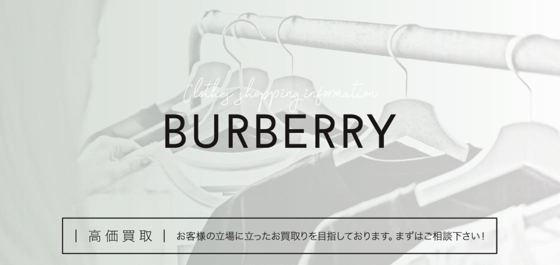 古着 BURBERRY