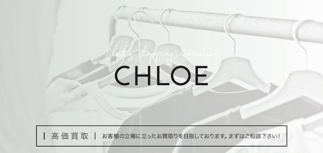 古着 Chloe