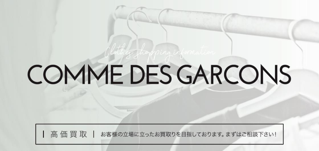 古着 COMME des GARCONS