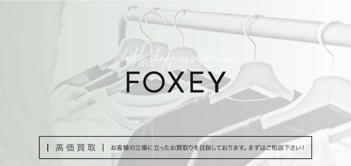 古着 FOXEY