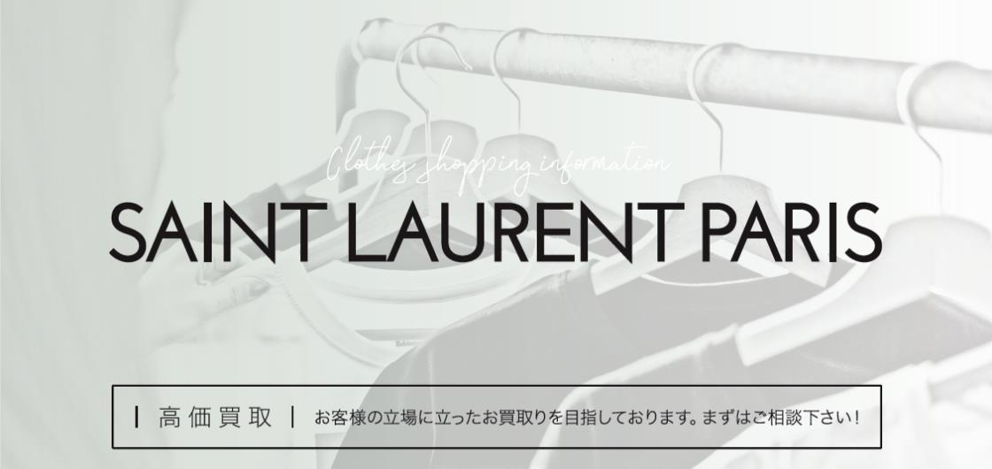 古着 SAINT LAURENT PARIS