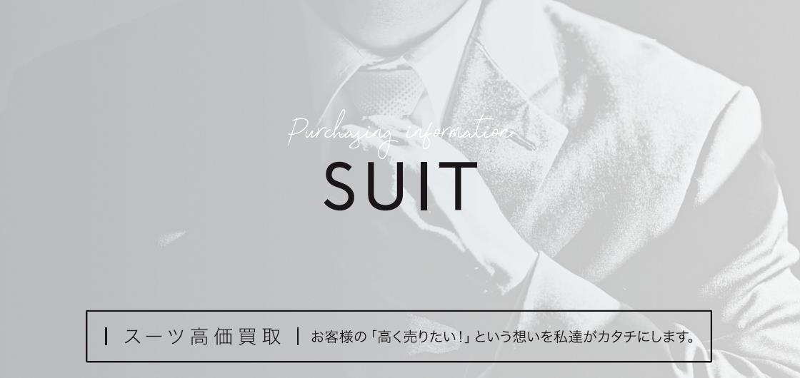 古着買取 スーツ買取