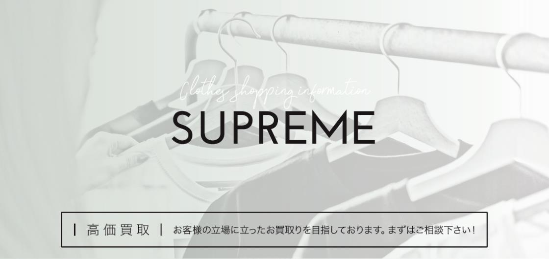古着 SUPREME