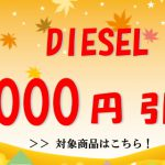 ディーゼル(DIESEL)秋のお得なセール 1,000円引きキャンペーン!