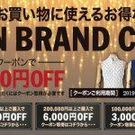 楽天市場 期間限定 最大30,000円 OFFクーポン!