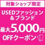 楽天市場 枚数限定 最大5,000円OFFクーポンキャンペーン